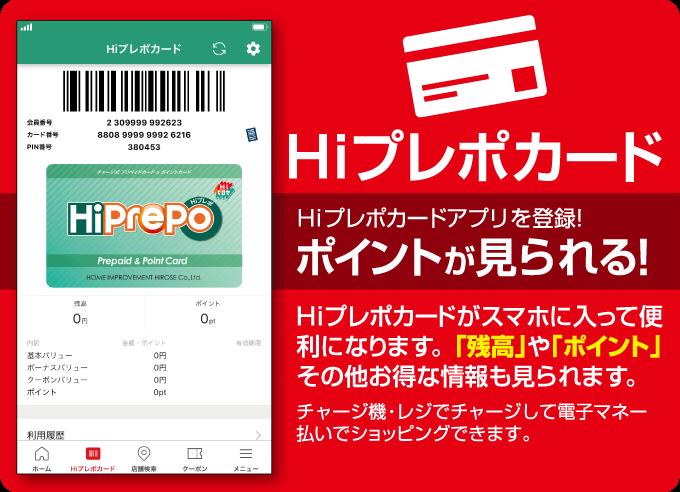 HIプレポカード hiプレポカードアプリを登録! ポイントが見られる!