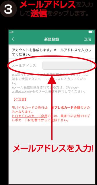 メールアドレスを入力して送信をタップします。