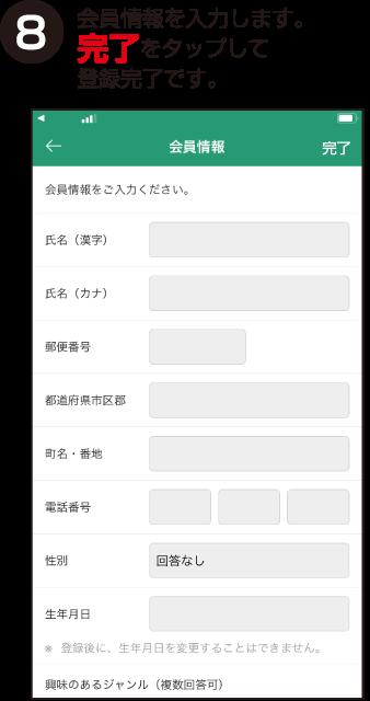 会員情報を入力します。完了をタップして登録完了です。