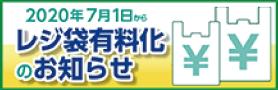 2020年7月1日からレジ袋有料化のお知らせ