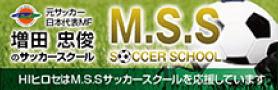 元サッカー日本代表MF         増田 忠俊のサッカースクール HIヒロセはM.S.Sサッカースクールを応援しています