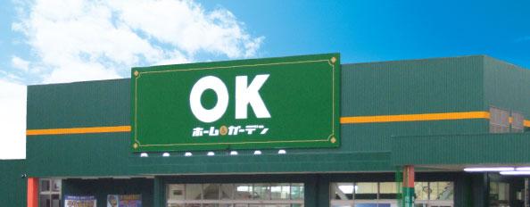OKホーム&ガーデン
