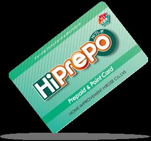 Hiプレポカードのイメージ